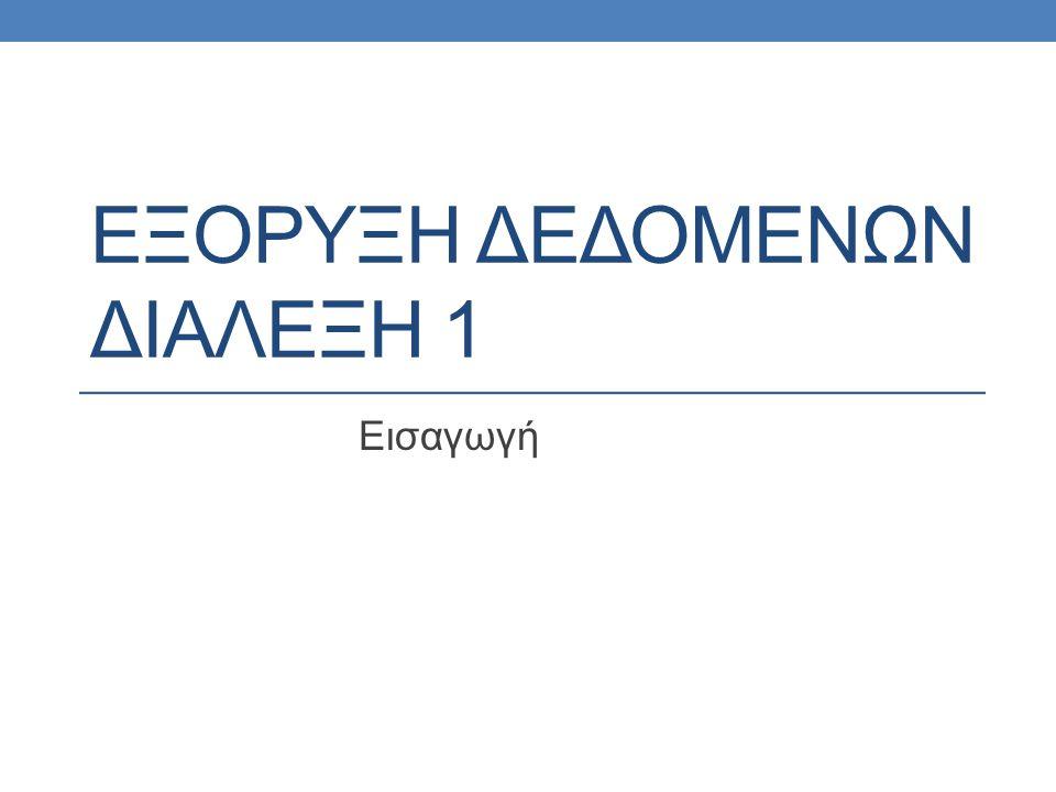 ΕΞΟΡΥΞΗ ΔΕΔΟΜΕΝΩΝ ΔΙΑΛΕΞΗ 1