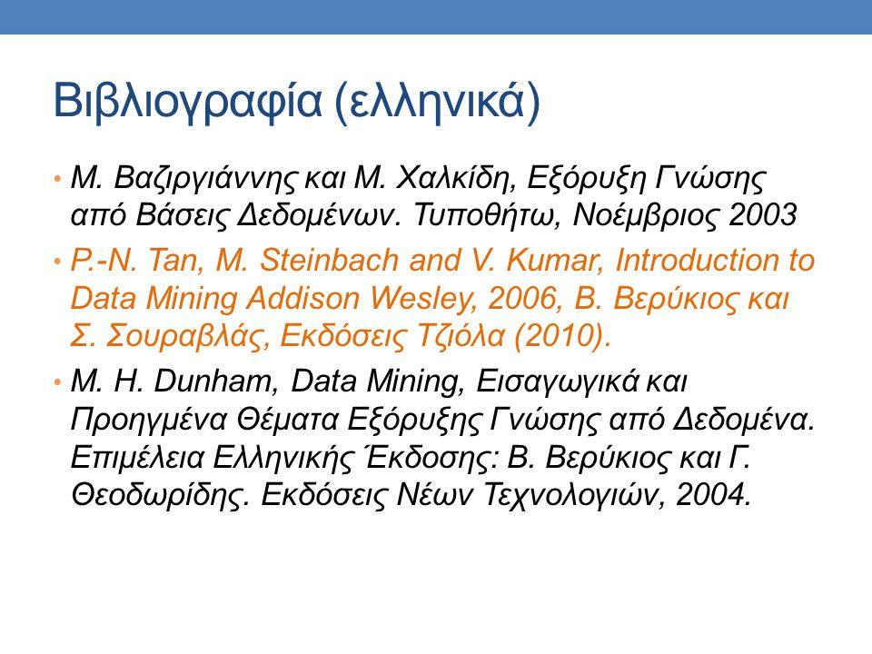 Βιβλιογραφία (ελληνικά)