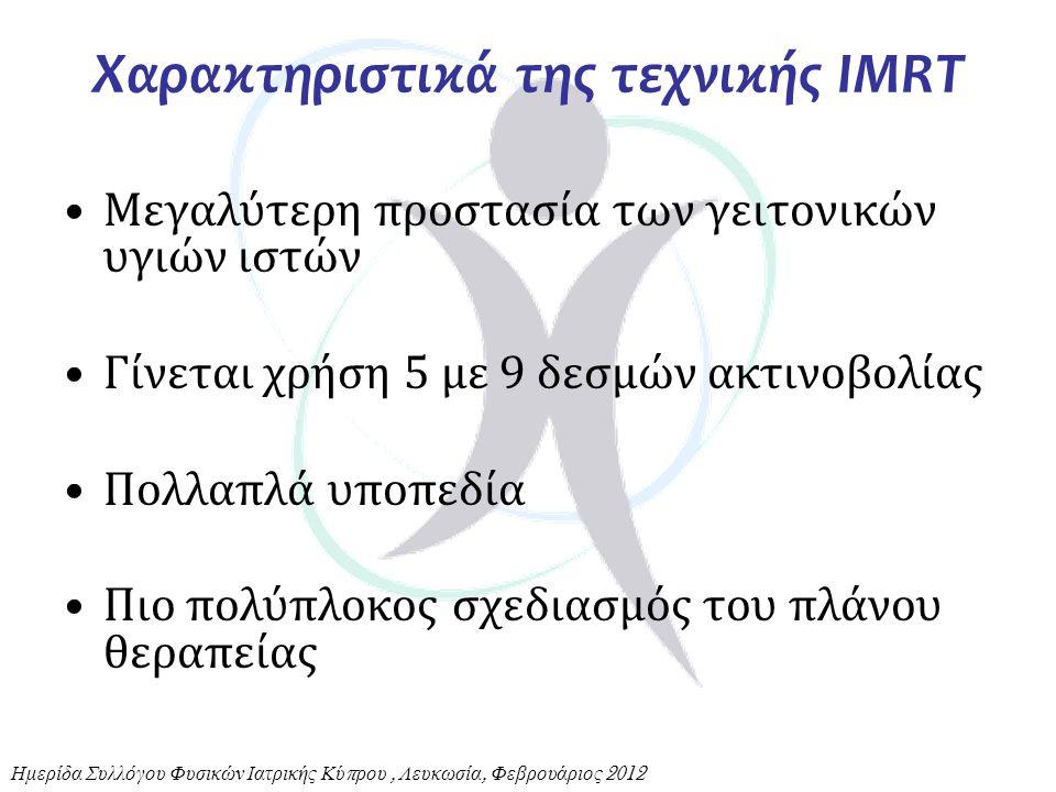Χαρακτηριστικά της τεχνικής IMRT