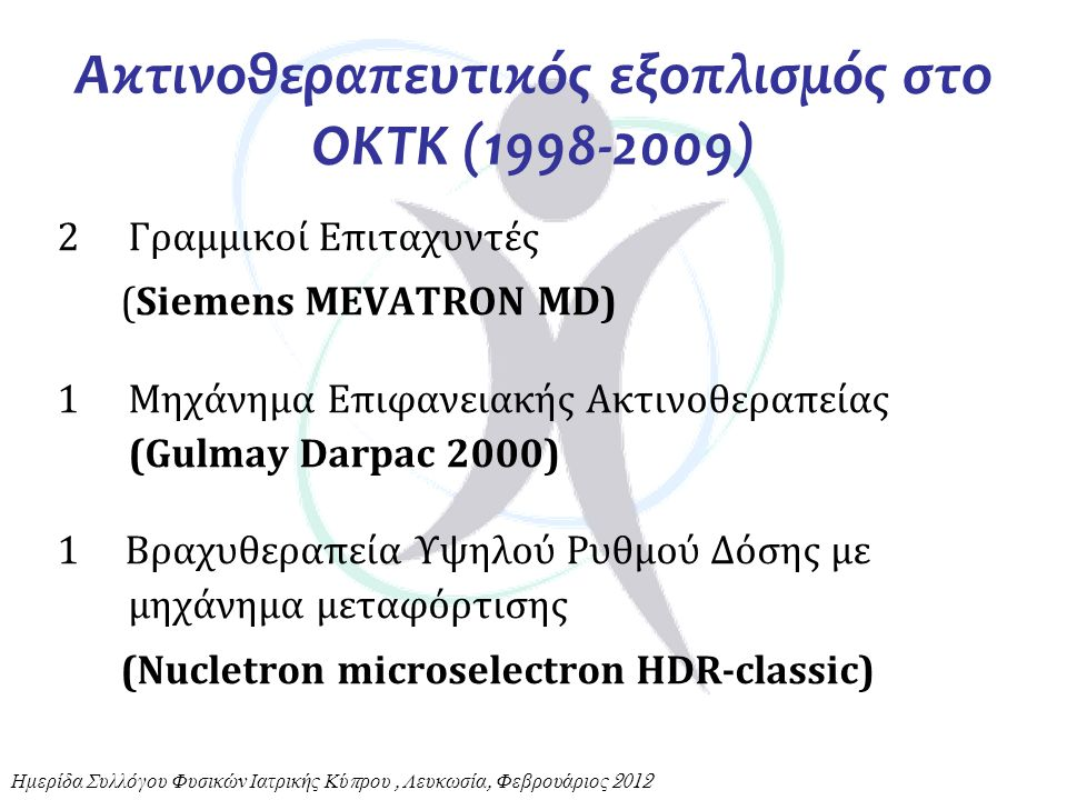 Ακτινοθεραπευτικός εξοπλισμός στο ΟΚΤΚ (1998-2009)