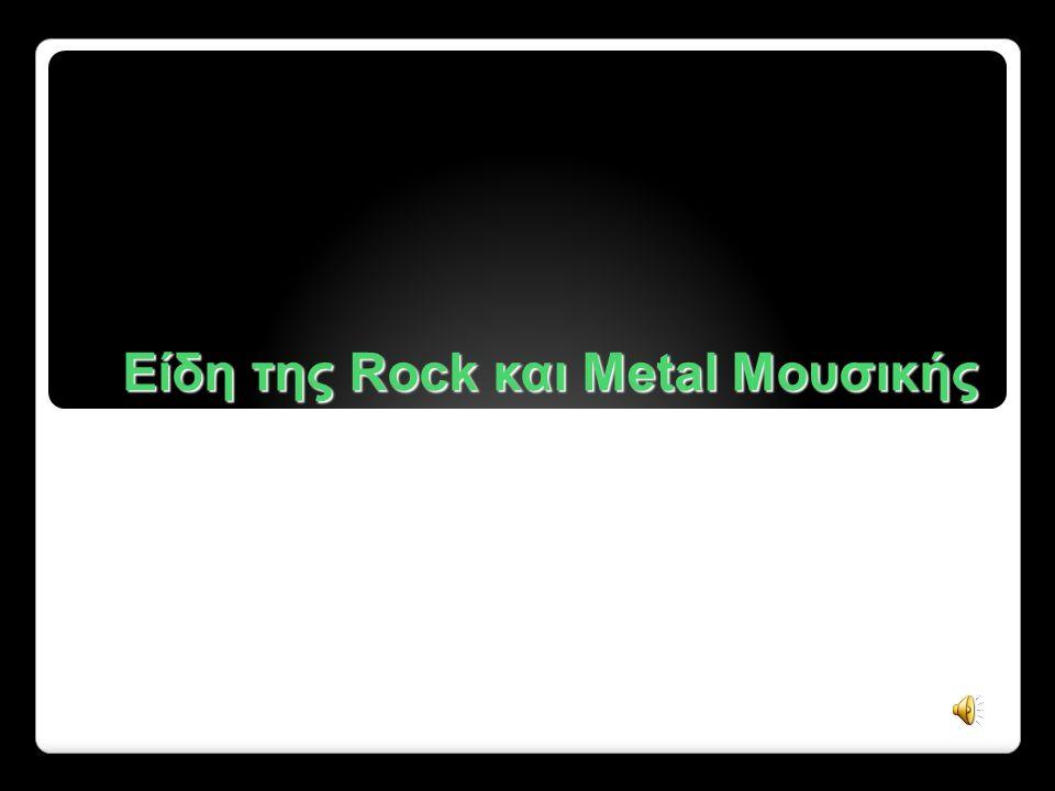 Είδη της Rock και Metal Μουσικής