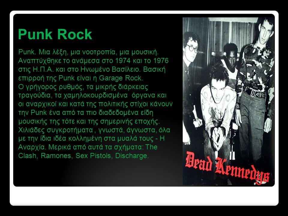 Punk Rock Punk. Μια λέξη, μια νοοτροπία, μια μουσική.