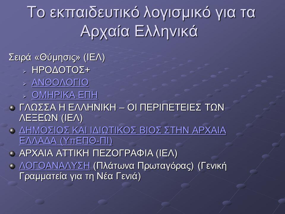 Το εκπαιδευτικό λογισμικό για τα Αρχαία Ελληνικά