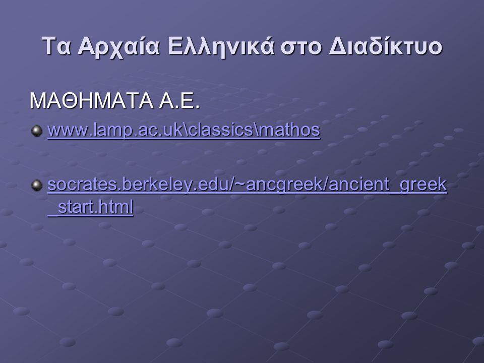 Τα Αρχαία Ελληνικά στο Διαδίκτυο