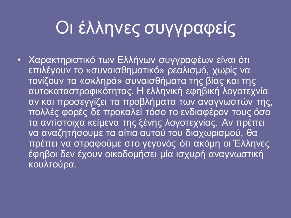 Οι έλληνες συγγραφείς