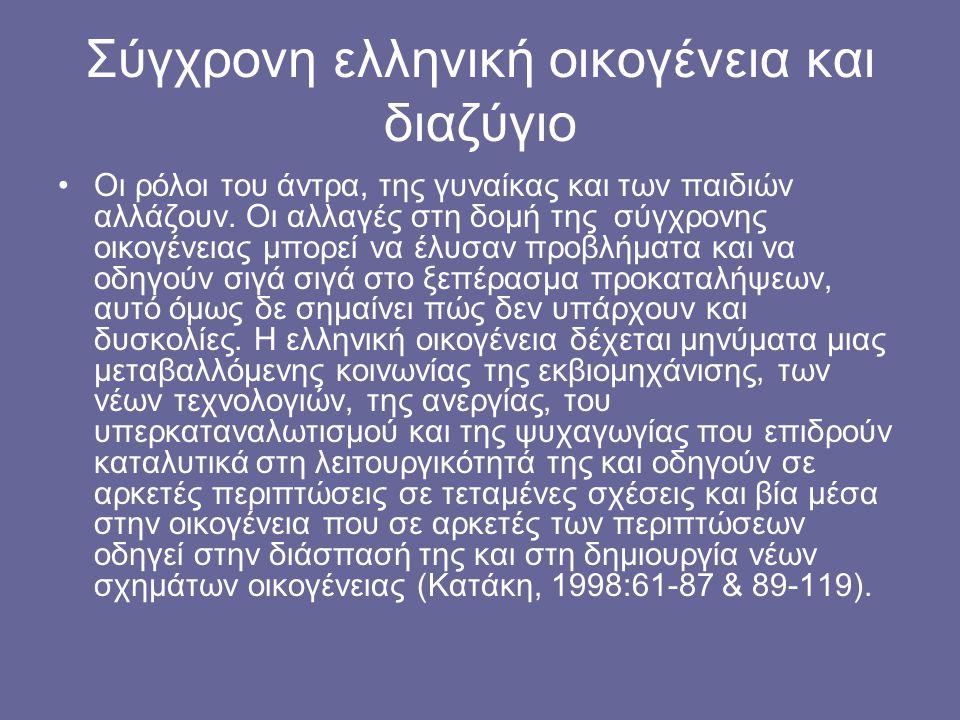 Σύγχρονη ελληνική οικογένεια και διαζύγιο