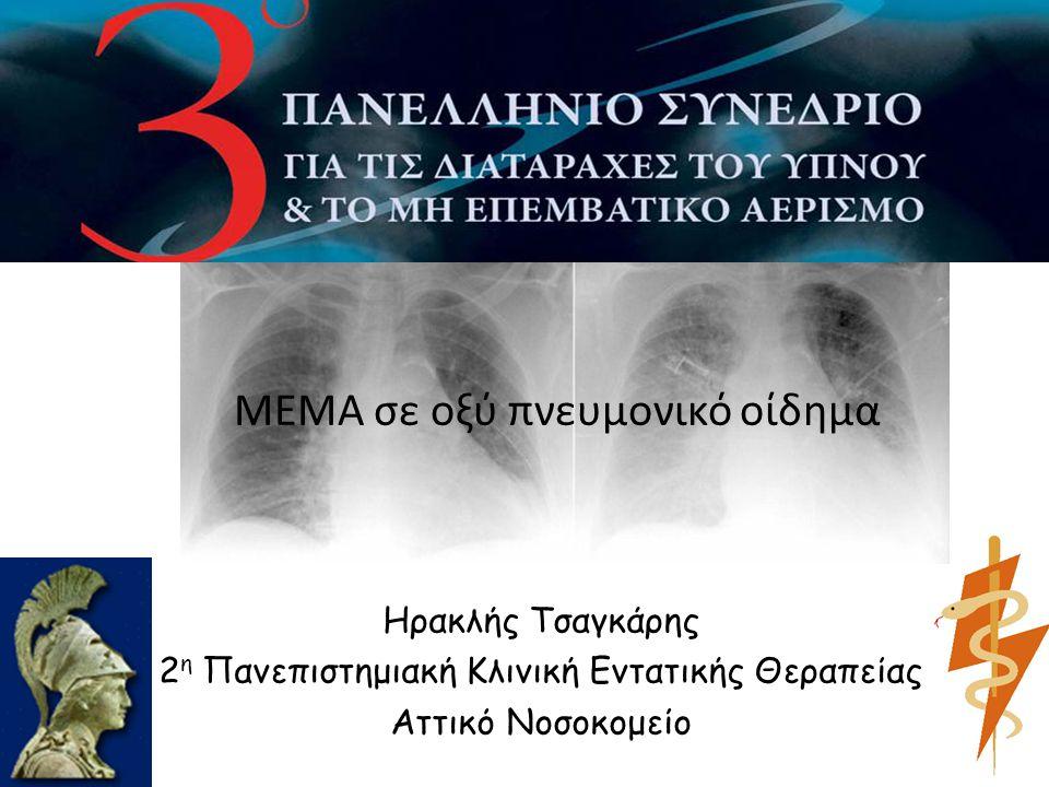 ΜΕΜΑ σε οξύ πνευμονικό οίδημα