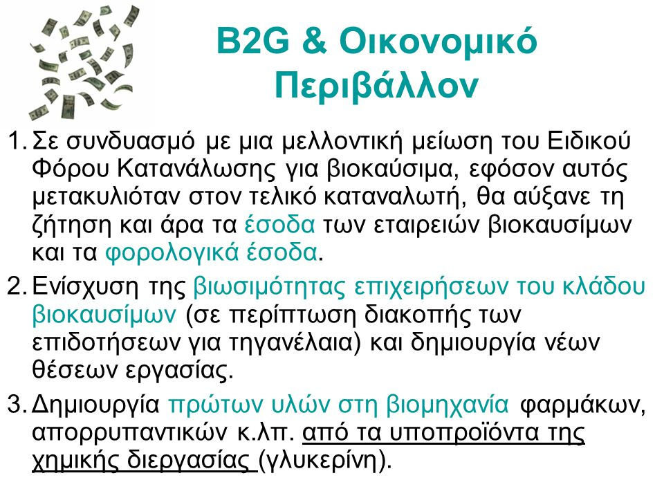 B2G & Οικονομικό Περιβάλλον