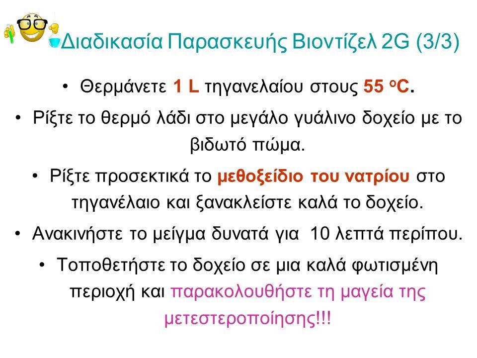 Διαδικασία Παρασκευής Βιοντίζελ 2G (3/3)