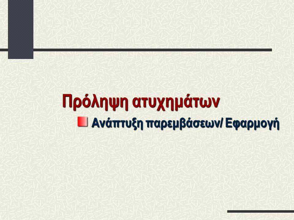 Πρόληψη ατυχημάτων Ανάπτυξη παρεμβάσεων/ Εφαρμογή