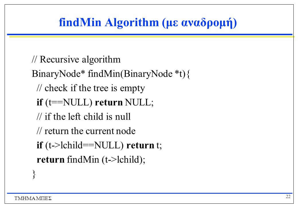 findMin Algorithm (με αναδρομή)