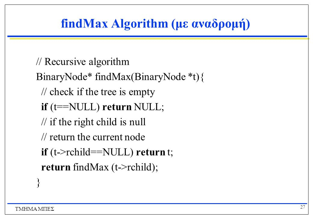 findMax Algorithm (με αναδρομή)
