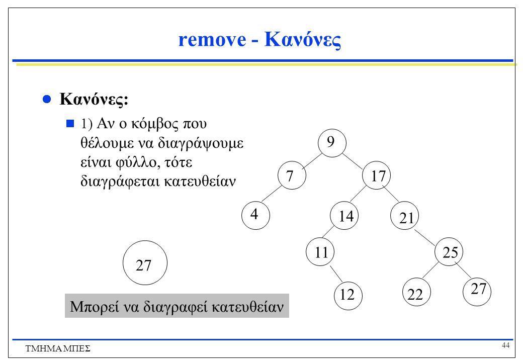 remove - Κανόνες Κανόνες: 9 7 4 17 14 11 12 21 25 27 22 27