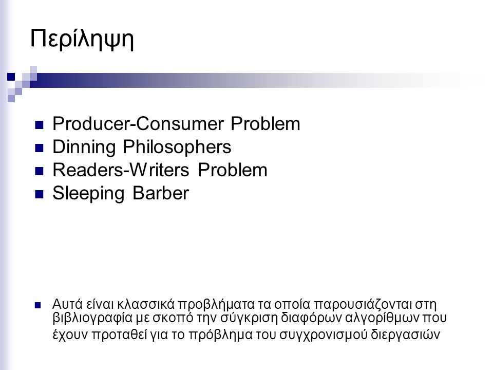Περίληψη Producer-Consumer Problem Dinning Philosophers