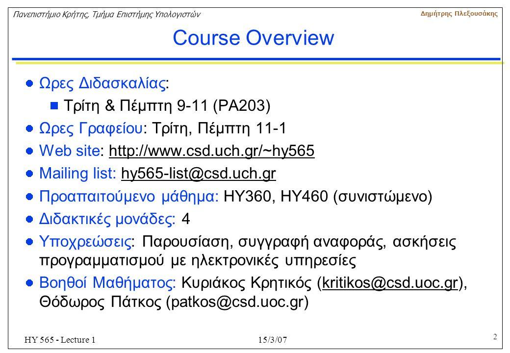 Course Overview Ωρες Διδασκαλίας: Τρίτη & Πέμπτη 9-11 (ΡΑ203)