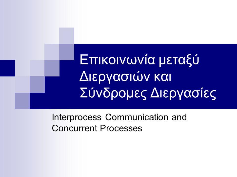 Επικοινωνία μεταξύ Διεργασιών και Σύνδρομες Διεργασίες