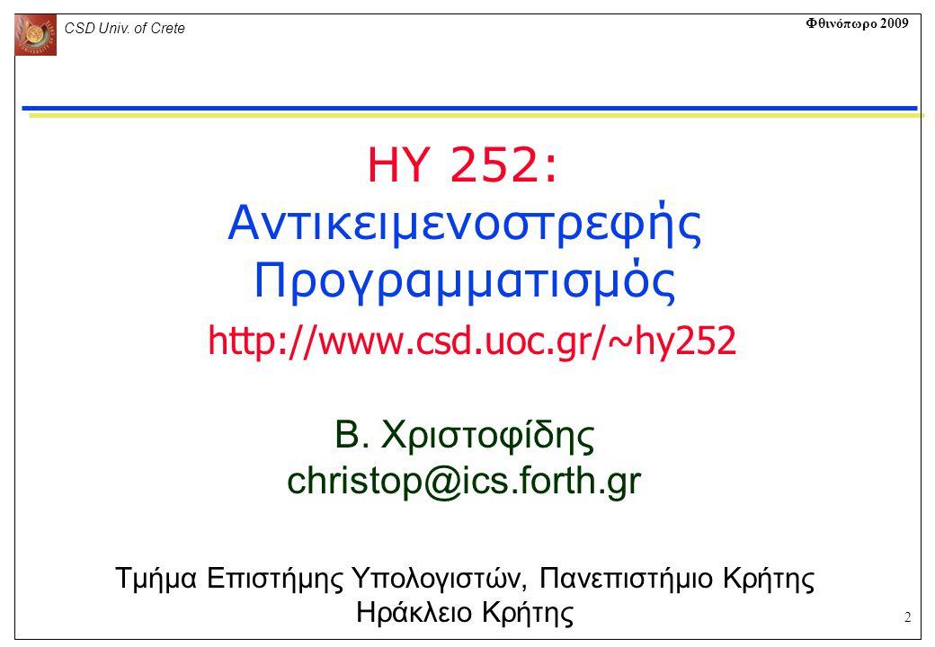 ΗΥ 252: Αντικειμενοστρεφής Προγραμματισμός http://www. csd. uoc