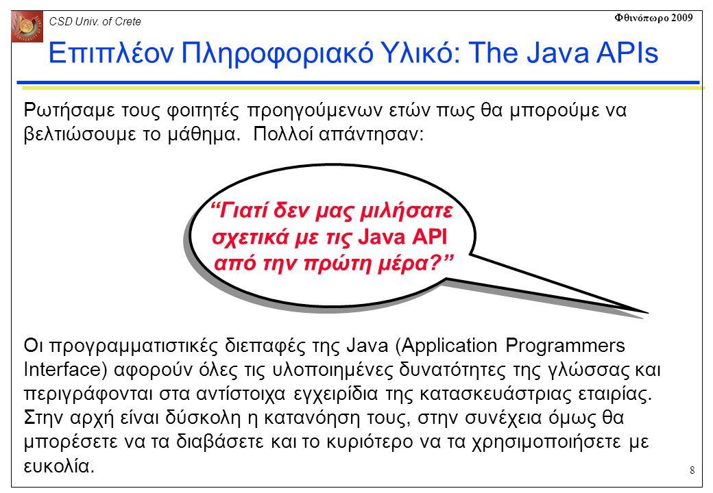 Επιπλέον Πληροφοριακό Υλικό: The Java APIs