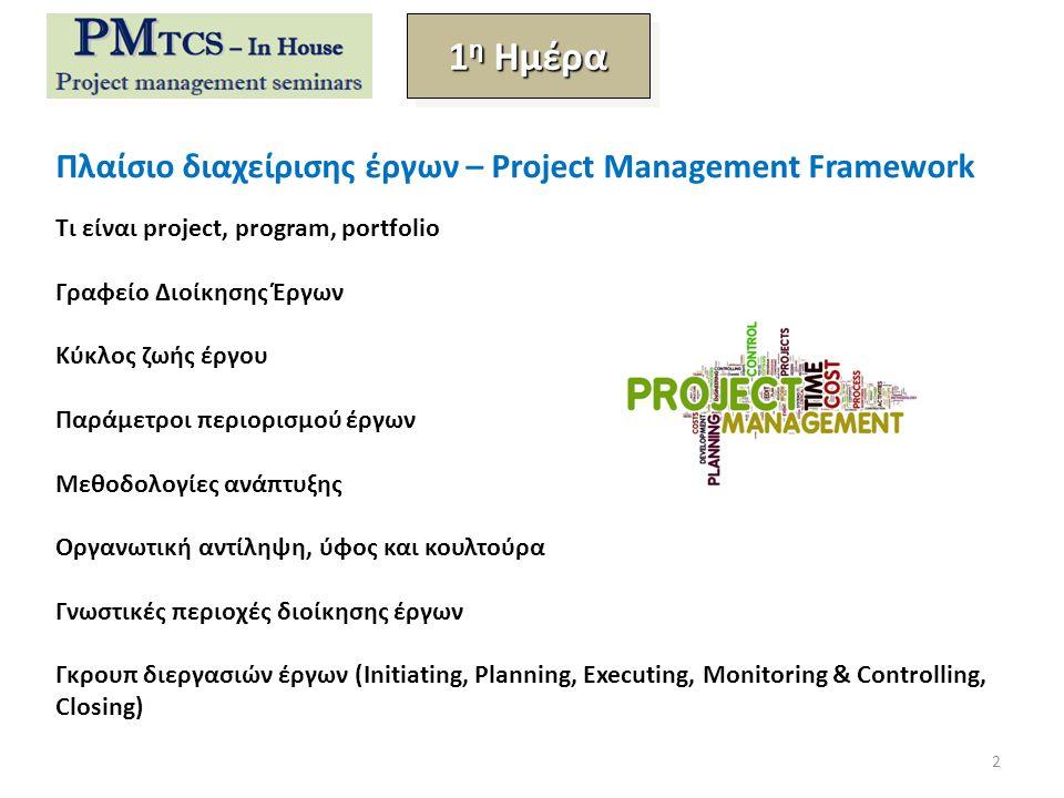 1η Ημέρα Πλαίσιο διαχείρισης έργων – Project Management Framework