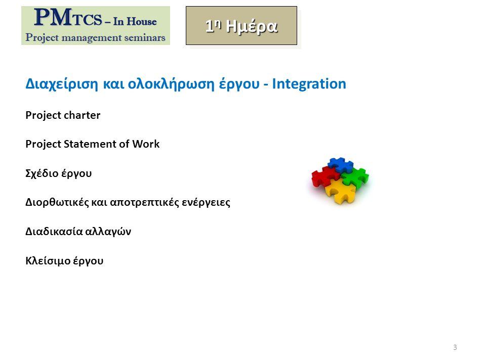 1η Ημέρα Διαχείριση και ολοκλήρωση έργου - Integration Project charter
