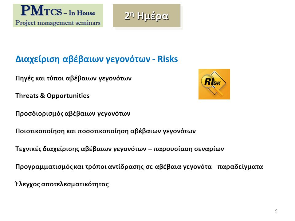 2η Ημέρα Διαχείριση αβέβαιων γεγονότων - Risks