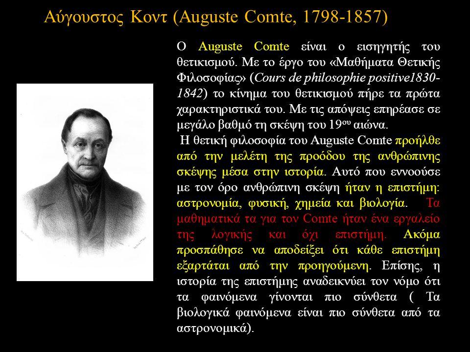 Αύγουστος Κοντ (Auguste Comte, 1798-1857)