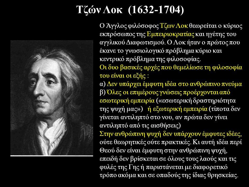 Τζών Λοκ (1632-1704)