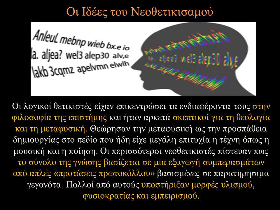 Οι Ιδέες του Νεοθετικισαμού