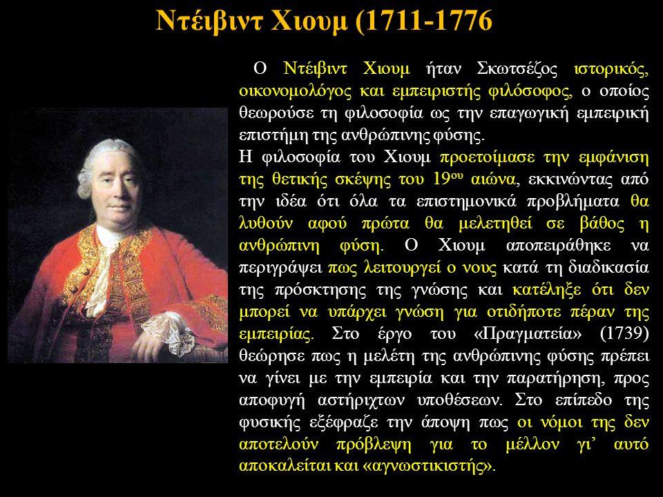Ντέιβιντ Χιουμ (1711-1776)