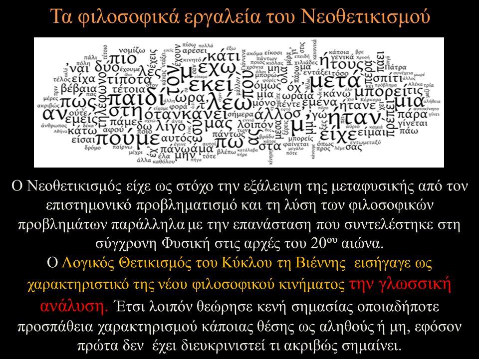Τα φιλοσοφικά εργαλεία του Νεοθετικισμού