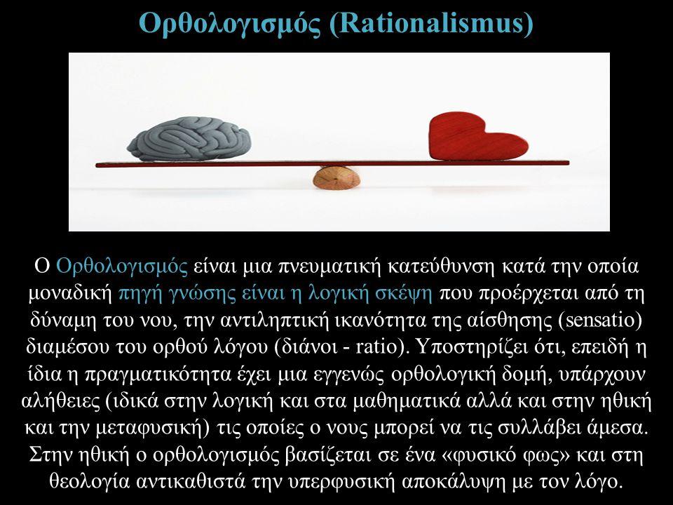 Ορθολογισμός (Rationalismus)