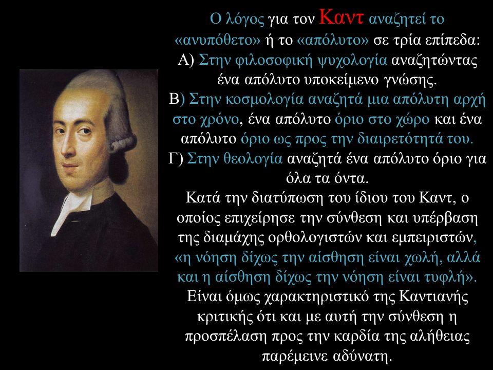 Γ) Στην θεολογία αναζητά ένα απόλυτο όριο για όλα τα όντα.
