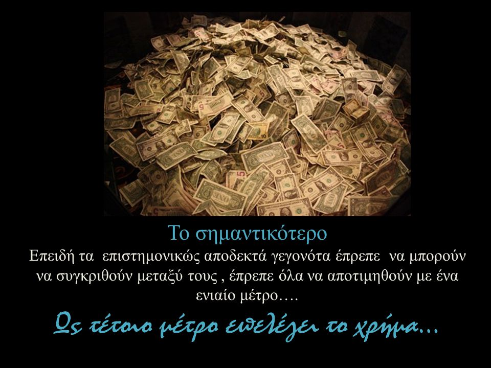 Ως τέτοιο μέτρο επελέγει το χρήμα…