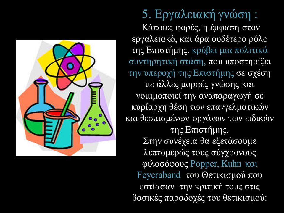 5. Εργαλειακή γνώση :