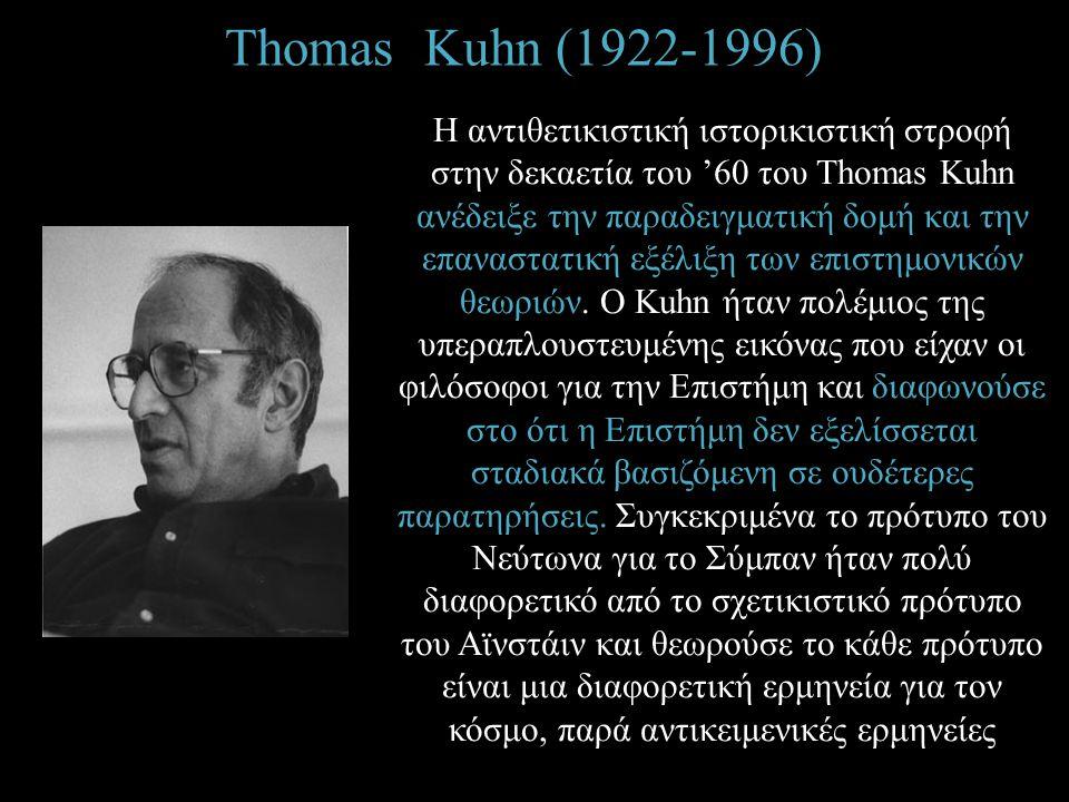 Τhomas Kuhn (1922-1996)