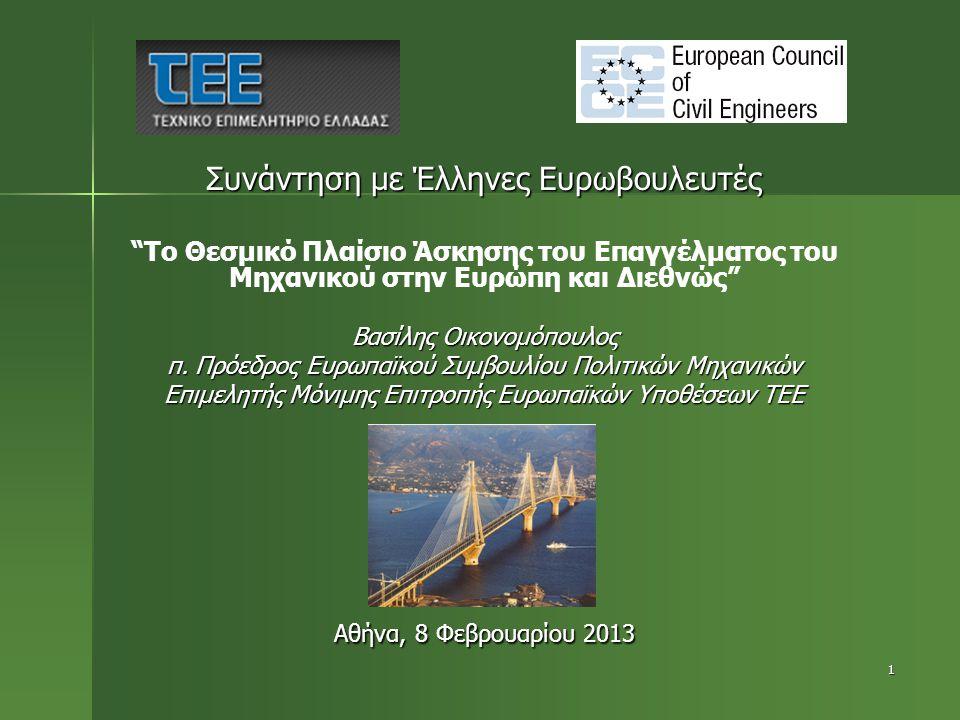 Συνάντηση με Έλληνες Ευρωβουλευτές