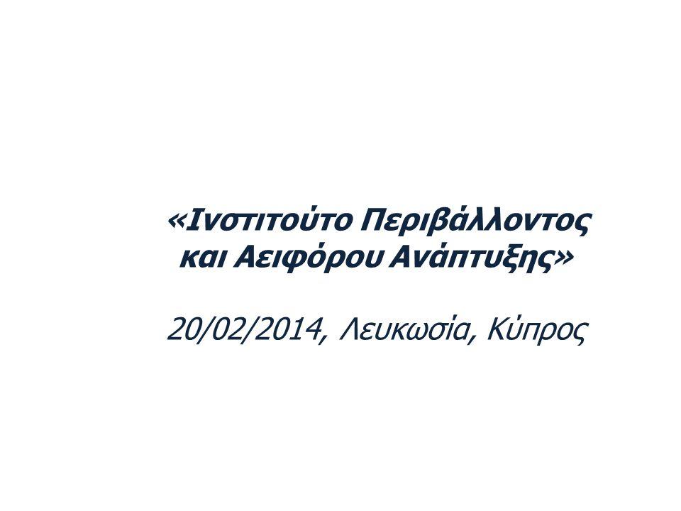 «Ινστιτούτο Περιβάλλοντος και Αειφόρου Ανάπτυξης»