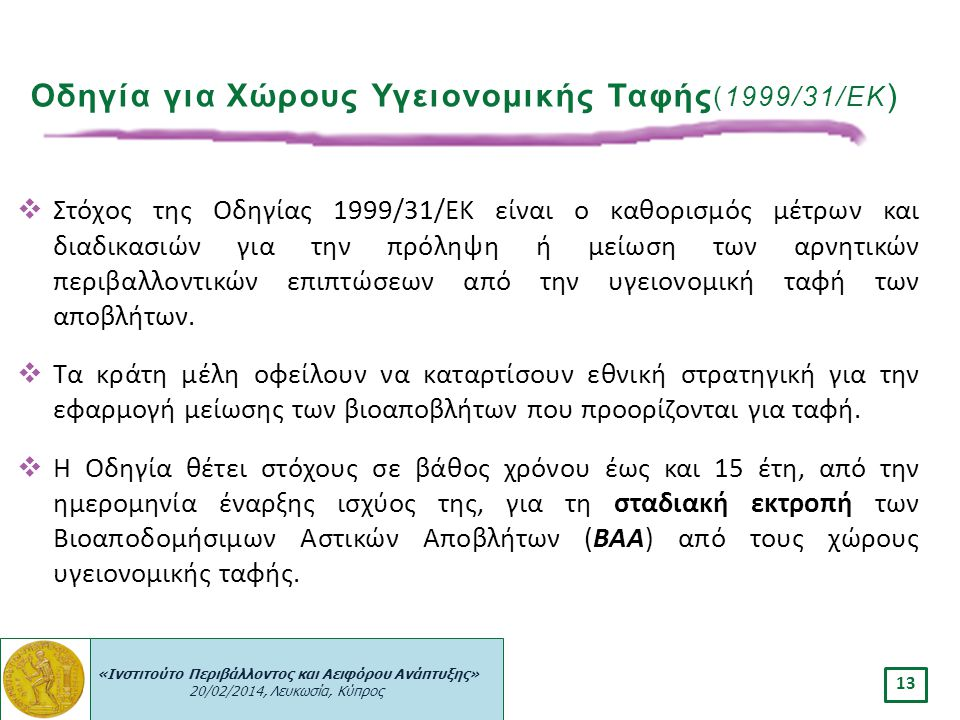 Οδηγία για Χώρους Υγειονομικής Ταφής(1999/31/ΕΚ)