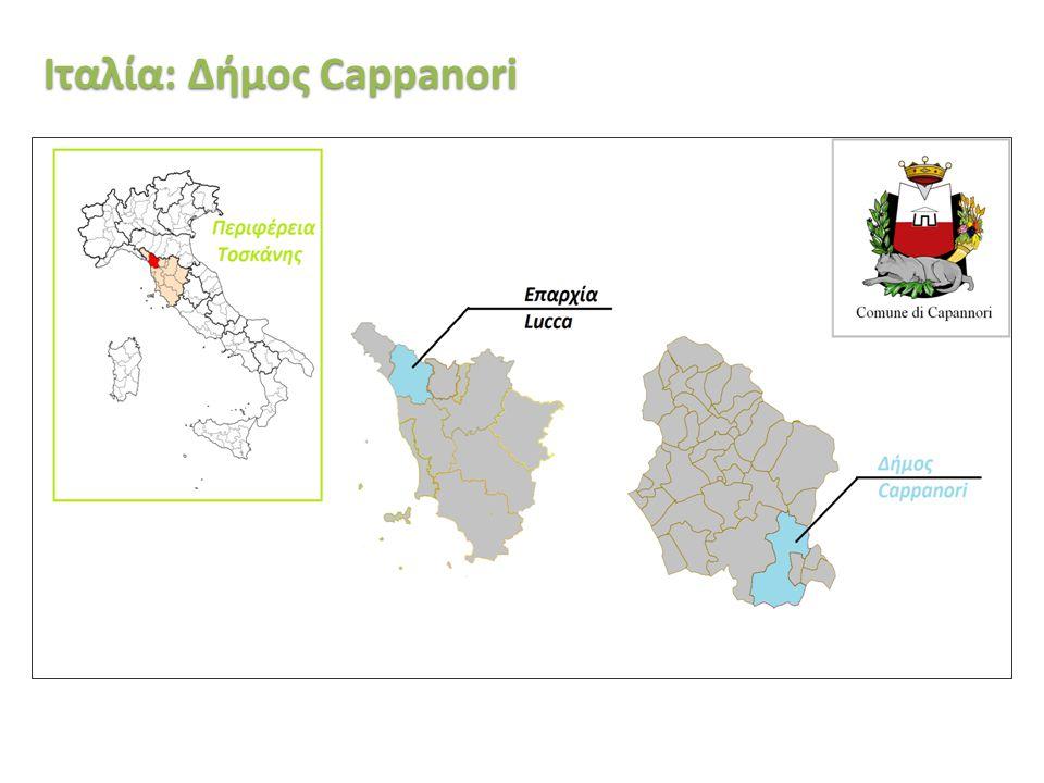 Ιταλία: Δήμος Cappanori