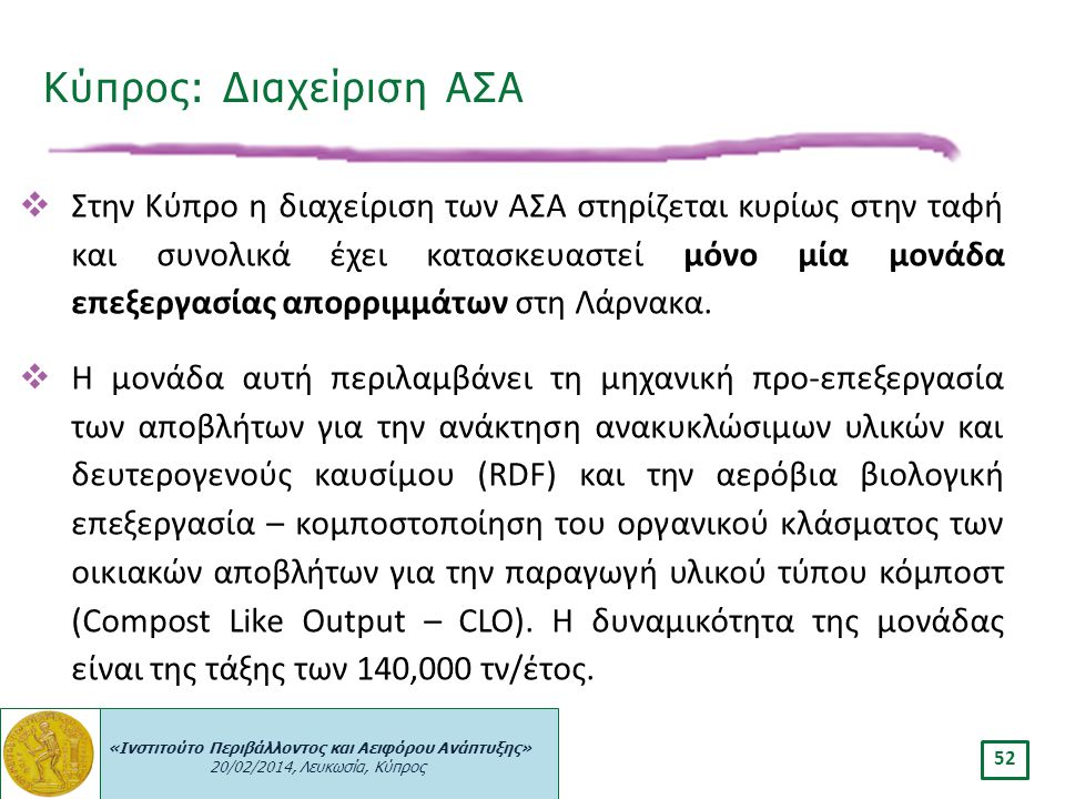 Κύπρος: Διαχείριση ΑΣΑ