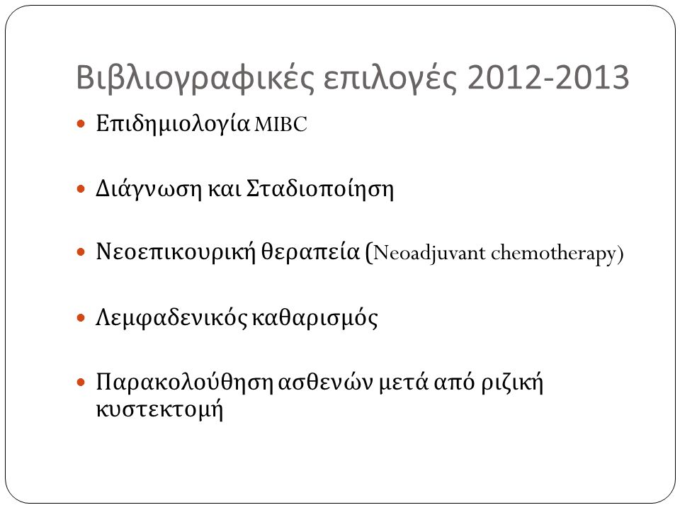 Βιβλιογραφικές επιλογές 2012-2013