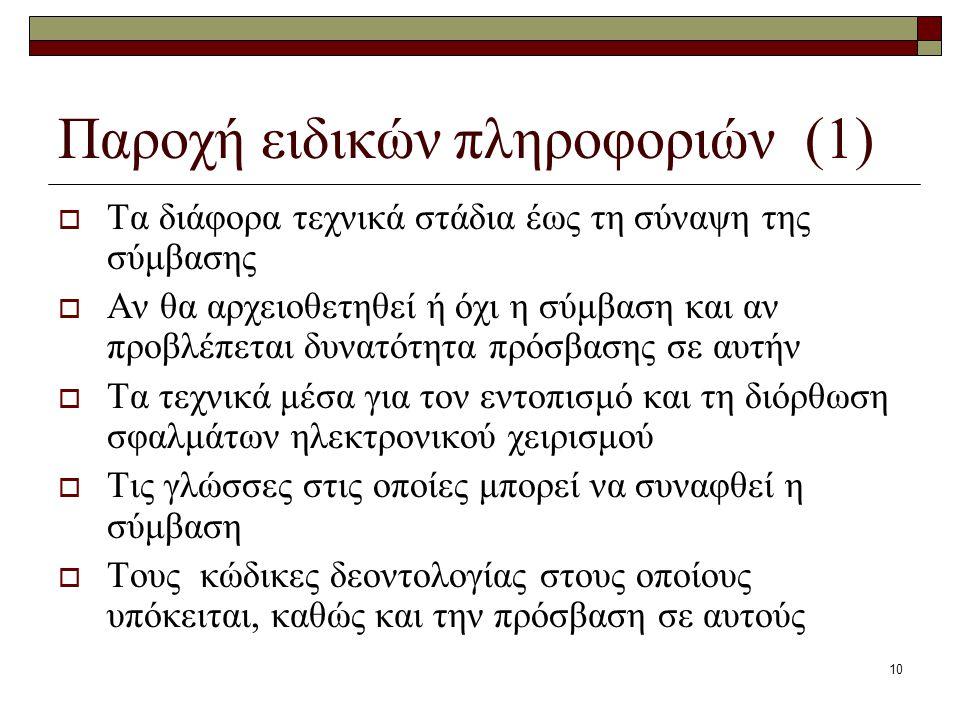 Παροχή ειδικών πληροφοριών (1)