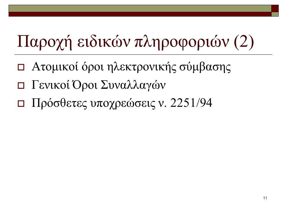 Παροχή ειδικών πληροφοριών (2)
