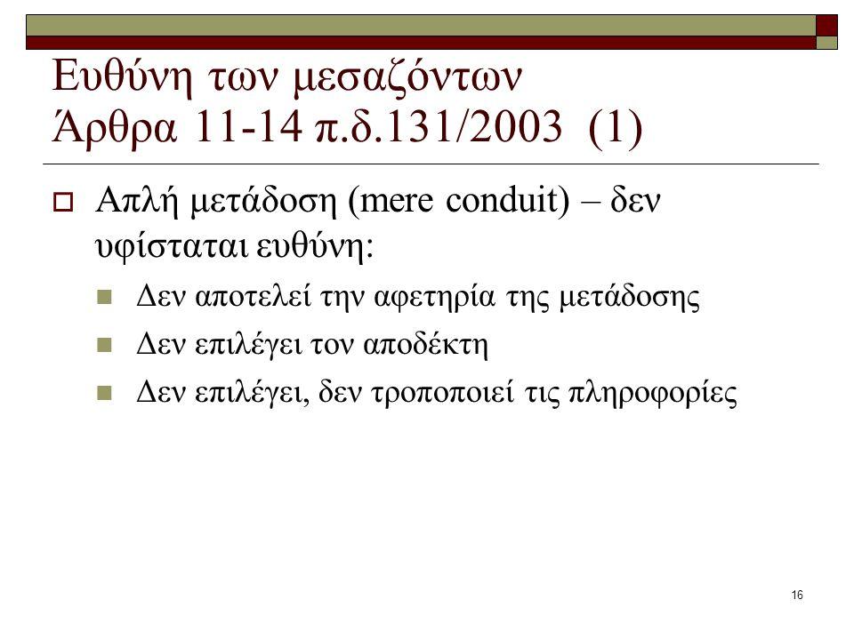 Ευθύνη των μεσαζόντων Άρθρα 11-14 π.δ.131/2003 (1)
