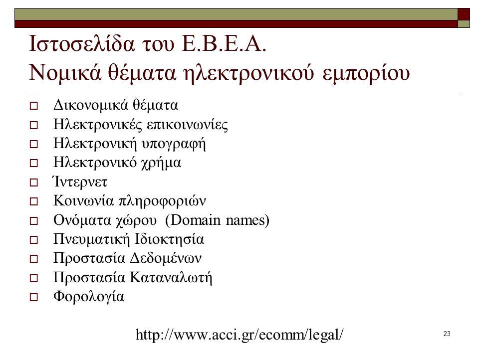 Ιστοσελίδα του Ε.Β.Ε.Α. Νομικά θέματα ηλεκτρονικού εμπορίου