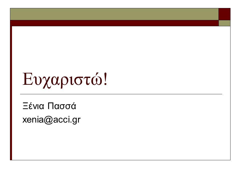 Ξένια Πασσά xenia@acci.gr