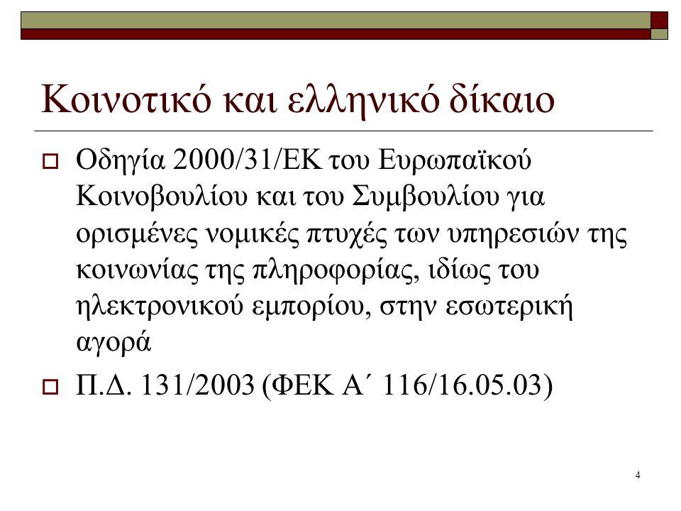 Κοινοτικό και ελληνικό δίκαιο