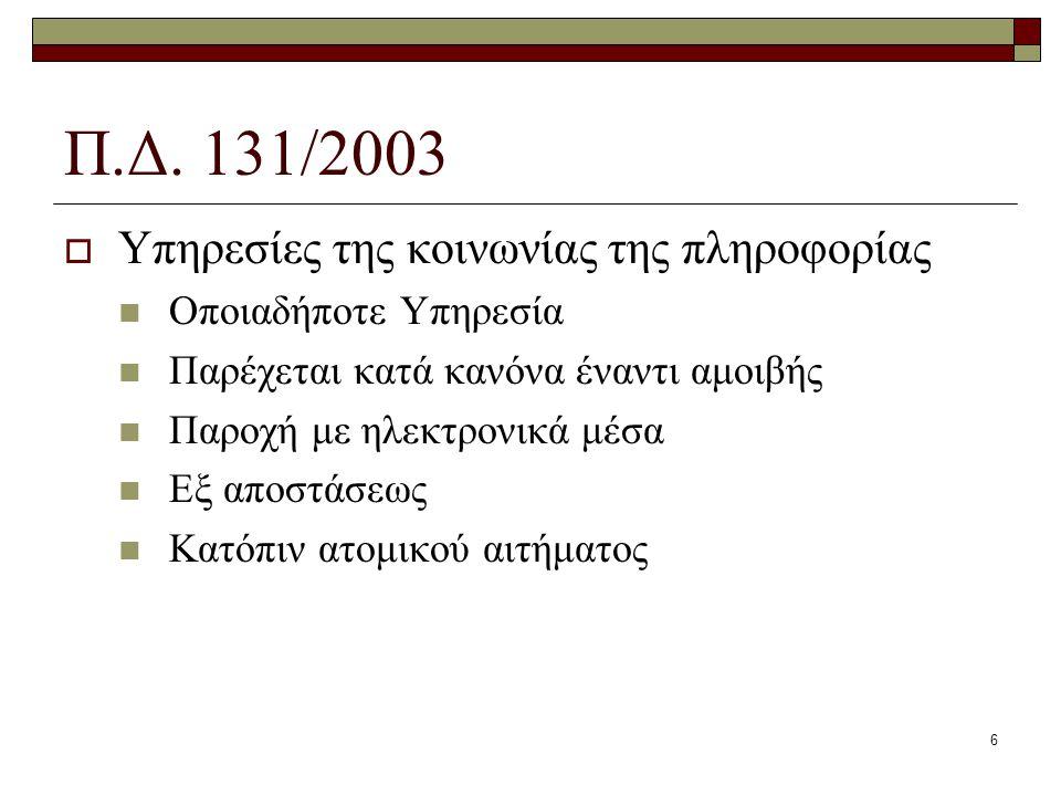 Π.Δ. 131/2003 Υπηρεσίες της κοινωνίας της πληροφορίας