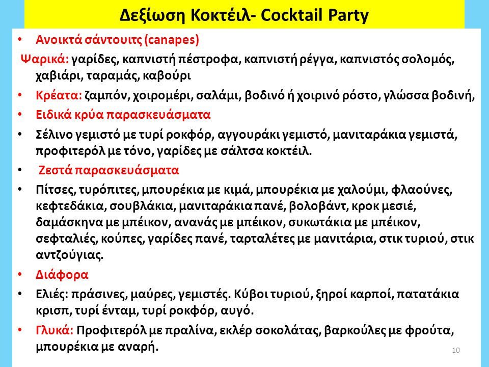 Δεξίωση Κοκτέιλ- Cocktail Party