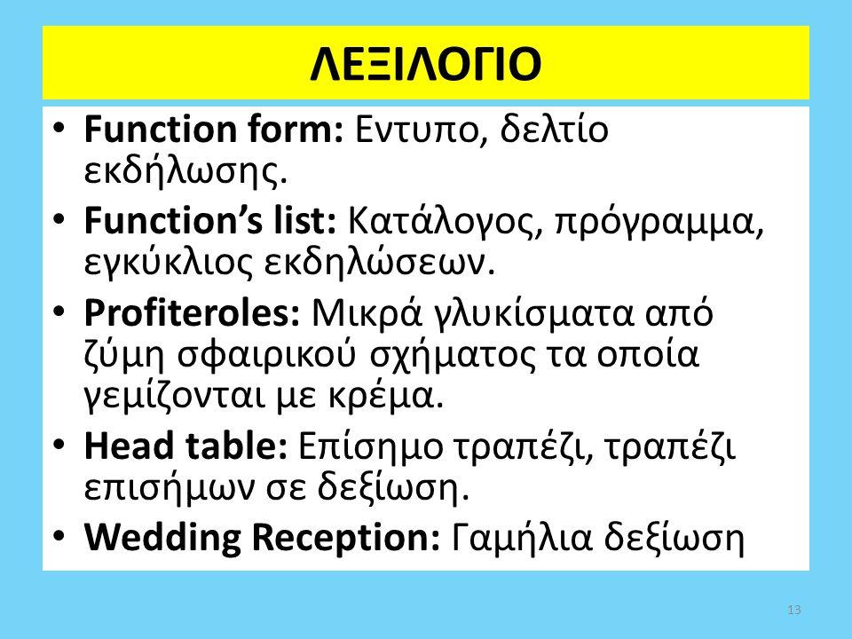 ΛΕΞΙΛΟΓΙΟ Function form: Εντυπο, δελτίο εκδήλωσης.